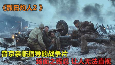 普京亲临指导的战争片,《烈日灼人2 》场面之残忍,让人无法直视