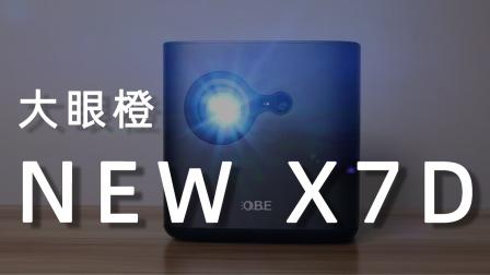 人在家中坐电影投出来,大眼橙NEW X7D上手体验
