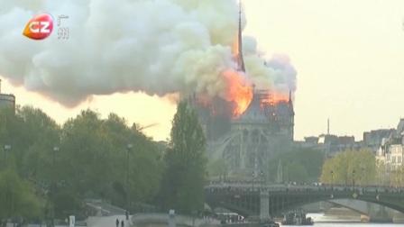巴黎圣母院大火两周年  将在2024年完成重建 广视新闻 20210416
