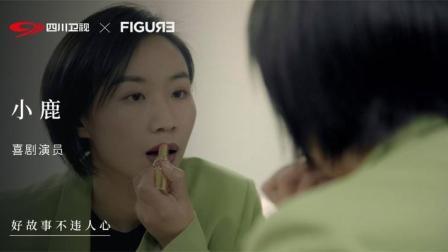 脱口秀演员小鹿:「真娘们」应用来赞美人,女人幽默是新性感