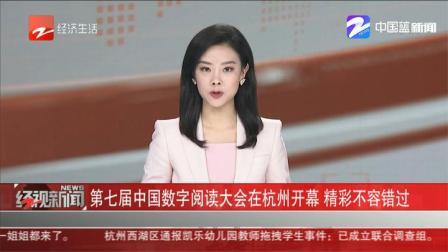 第七届中国数字阅读大会在杭州开幕 精彩不容错过