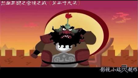 用动漫手法演绎中国经典评书,热血三国之官渡之战《第29集》