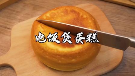美食分享:电饭煲蛋糕,挑战全网最Q弹!快用电饭煲给对象做起来吧!