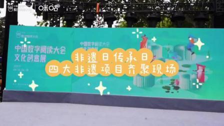 #中国数字阅读大会 #在遇见中国文创 最后一天 