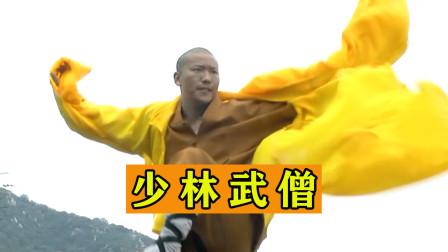 少林武僧习武集锦,铁头开路堪称惊艳,十八般武艺样样精通!