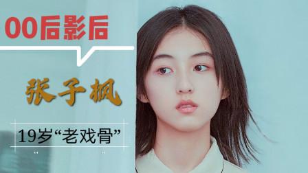 """张子枫:一个零零后影后,19岁就堪称""""老戏骨"""""""