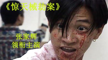 【啊锅】张家辉早期的反派片,角色心狠手辣的程度,简直令人发指