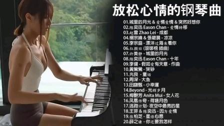 100首华语流行情歌经典钢琴曲流行歌曲钢琴曲