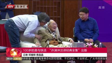 """100岁的美与快活 """"许渊冲汉译经典全集""""出版"""