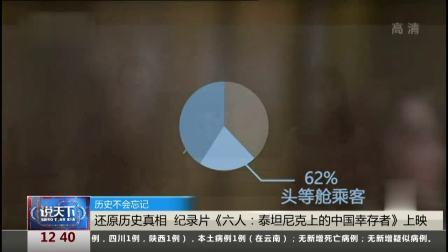 说天下 2021 还原历史 纪录片《六人:泰坦尼克上的中国幸存者》上映