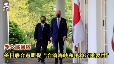 """美日联合声明提""""台湾海峡和平稳定重要性"""" 外交部回应"""