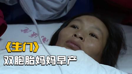 双胞胎妈妈早产,42岁老公没钱付医药费,差点起了歪心思,纪录片