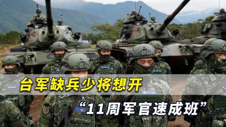 """台军缺兵想开""""11周军官速成班"""",国民党人直斥滥竽充数"""