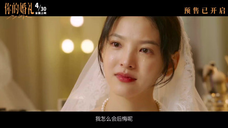 电影《你的婚礼》终极预告:周潇齐在婚礼现场哭腔告白尤咏慈,期待许光汉章若楠