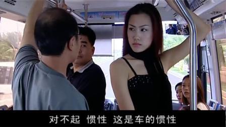 与谁共眠:老混蛋做公交车,看上姑娘漂亮又优雅,姑娘彻底爆发了
