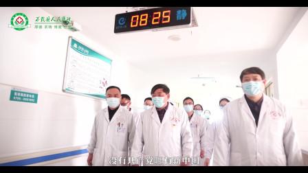万载县人民医院——《在灿烂阳光下》