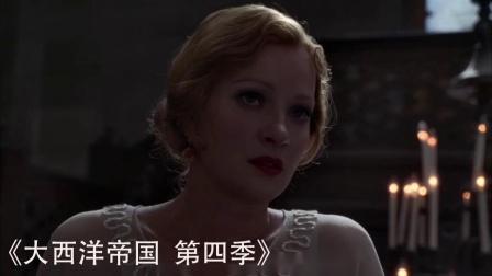 《大西洋帝国 第四季》真心付出后惨遭欺