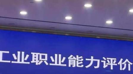"""中国轻工业职业能力评价工作会在杭州召开,征集""""互联网营销师""""职业技能等级评价基地"""