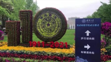 清华又多了个学院让你选择了🐶#清华大学成立集成电路学院#