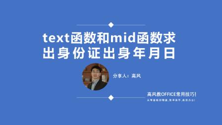 成都excel培训速成班? text函数和mid函数求出出身年月日?