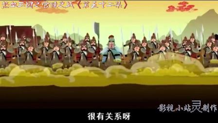 用动漫手法演绎中国经典评书,热血三国之官渡之战《第52集》