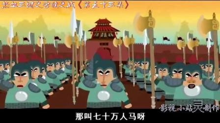 用动漫手法演绎中国经典评书,热血三国之官渡之战《第53集》