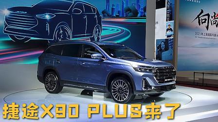 搭载奇瑞第三代2.0T动力,捷途X90 PLUS完成上海车展首秀