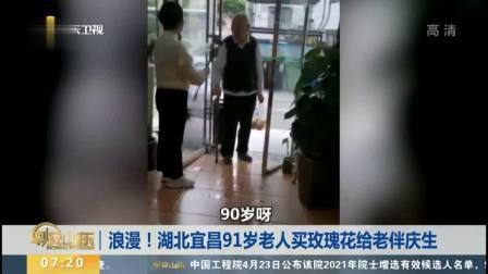 早安山东 2021 浪漫!湖北宜昌91岁老人买玫瑰花给老伴庆生