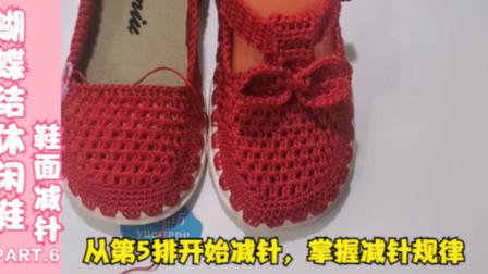休闲鞋如何减针重复5、6、7排的钩法即可,你看明白了吗-织法教程