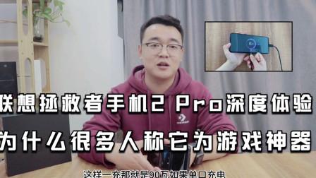 联想拯救者手机2 Pro深度体验:为什么很多人称它为游戏神器?