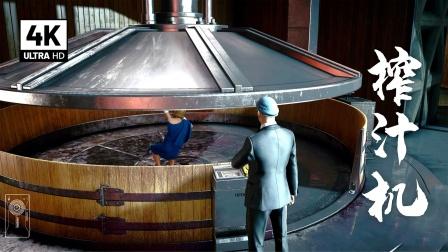 3:非要站在榨汁机底下,就是玩!