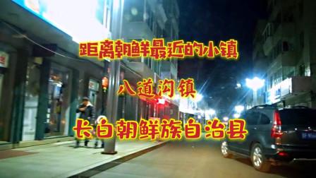 距离朝鲜最近的小镇,长白朝鲜族自治县八道沟镇,带大家去看看
