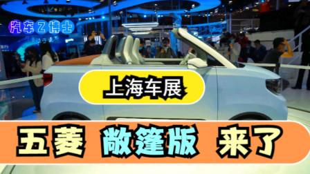 """上海车展 带你深入""""五菱""""展馆,来看五菱MINI EV敞篷版"""