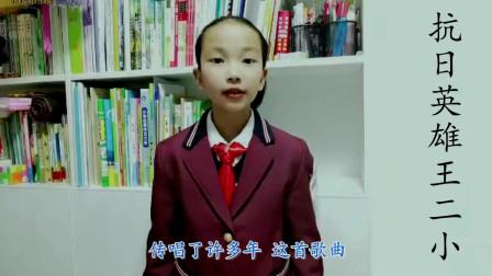 建党100周年红色经典故事《抗日英雄王二小》——刘硕配乐朗诵