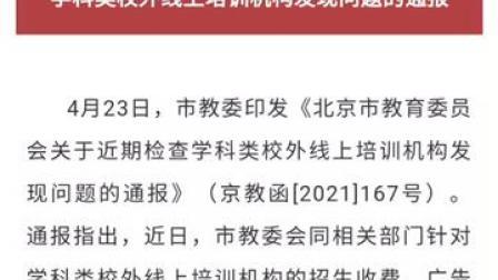 24日,教委发布通报:因价格违法、虚假宣传等行为,四家校外教育培训机构,被顶格罚款50万元!