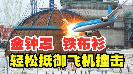 """""""华龙一号""""核电站有多强?地震海啸是小菜,抵御飞机撞击是硬核"""