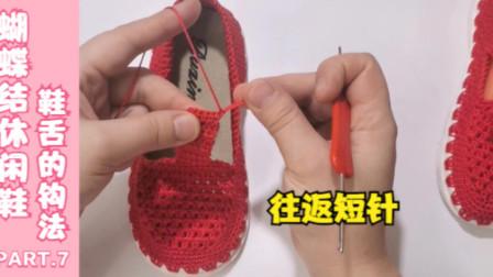 巧用短针钩编鞋舌,对折缝合后,即可穿鞋带-织法教程
