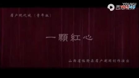 临猗眉户团现代戏【一颗红心】(青年版)
