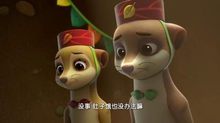 萌鸡小队全集:猫鼬的地洞酒店 第2集