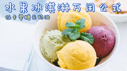 低卡无淇淋万用公式,一切水果皆可丝滑绵密