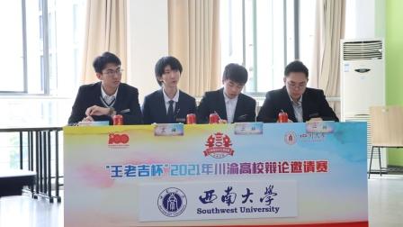 2021.4.24【川渝高校辩论赛】初赛,建设成渝双城经济圈更应该培育新兴企业