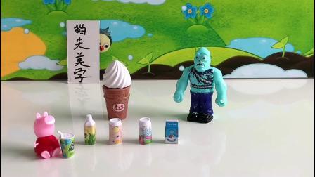 儿童玩具:冰激凌还是原味的好吃