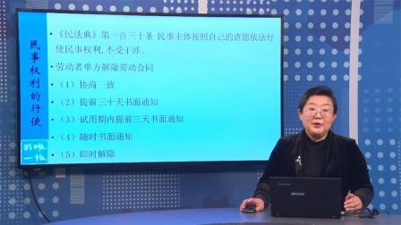 送法进基层网络大课堂—《民法典》对劳动关系的影响(下)