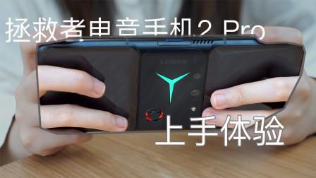 联想拯救者电竞手机2 Pro:自带风扇,只为掰断?