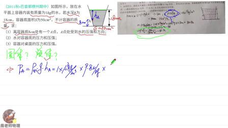 2011年巴音郭楞州校考液体固体压力压强常规计算