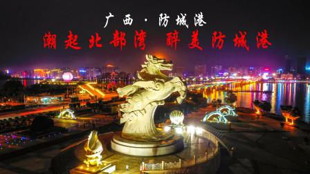广西防城港必游之地 打卡龙马明珠广场美丽夜景 西湾跨海大桥很美