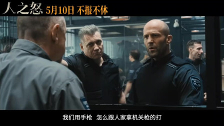 杰森斯坦森新片《人之怒》定档预告:5月10日内地上映,很期待