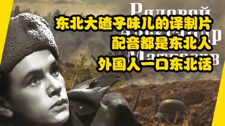东北大碴子味儿的译制片,配音都是东北人,外国人全说东北话