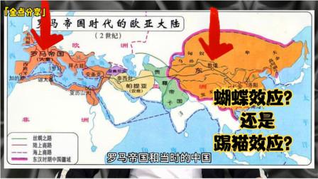 罗马帝国灭亡原来是因为中国?
