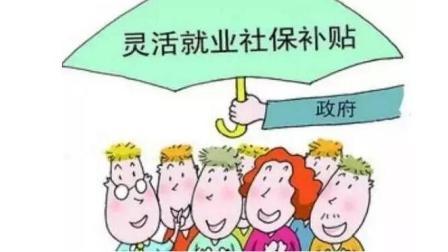 江苏灵活就业人员可享受职业培训补贴